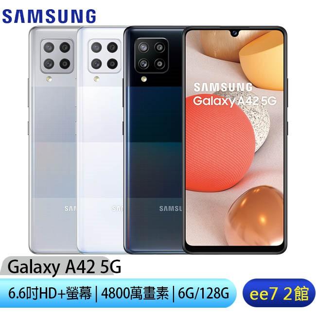 SAMSUNG Galaxy A42 (6G/128G) 6.6吋四鏡長續航5G高速平價手機~2/28前登錄送ee7-2