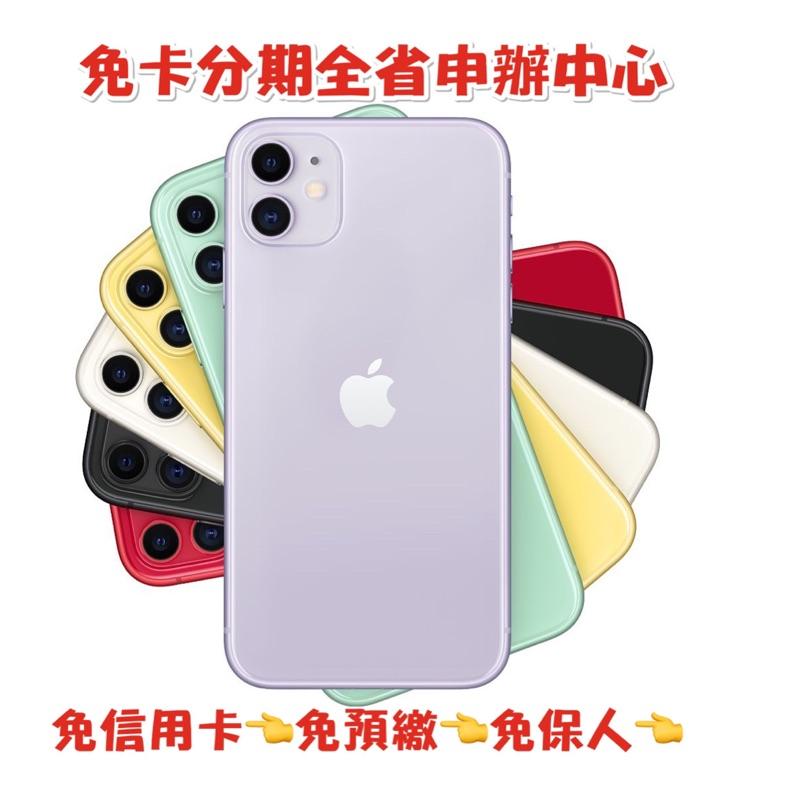 免卡分期-現金分期-Apple iphone 11 64G 128g  256G紫色 白色 綠色 空機分期-現金分期