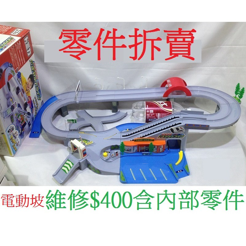 零件拆賣 高速 道路 公路 零件 及 停車塔 立體停車場 連結片 TOMY控 TOMICA 多美 小汽車 軌道 玩具