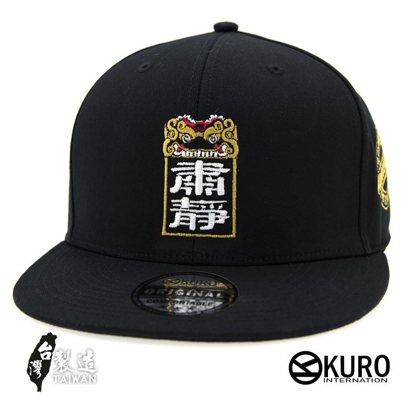 KURO-SHOP設計款-文創商品肅靜潮流板帽-棒球帽(可客製化電繡)