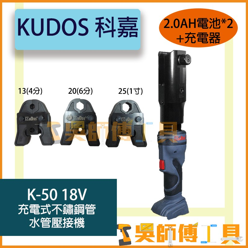 *吳師傅工具*KUDOS 科嘉 K-50 18V充電式不鏽鋼管水管壓接機/尖嘴式 含BOSCH 2.0AH雙電池+充電器