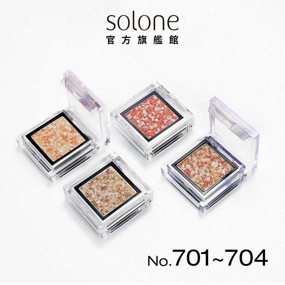 Solone 單色眼影 701~704 原礦寶石系列【官方旗艦館】
