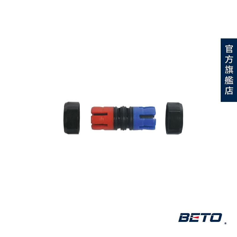 BETO 專利EZ雙頭氣嘴芯(小)