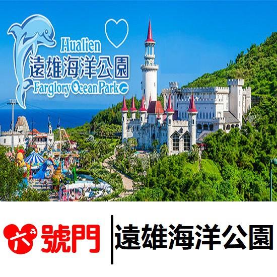 花蓮遠雄海洋公園【免運】【蝦幣回饋】門票 活動門票 票券