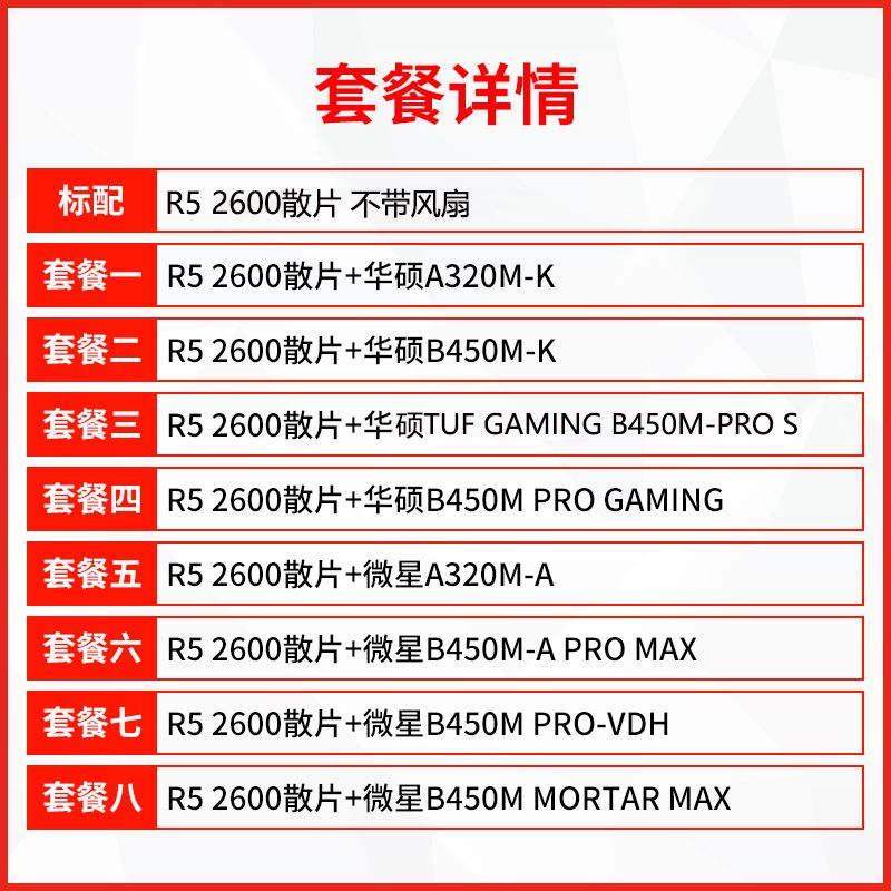 裝機精選~AMD銳龍R5 2600 cpu 2700 3600 R5 2600x B450M迫機炮主機板CPU套裝