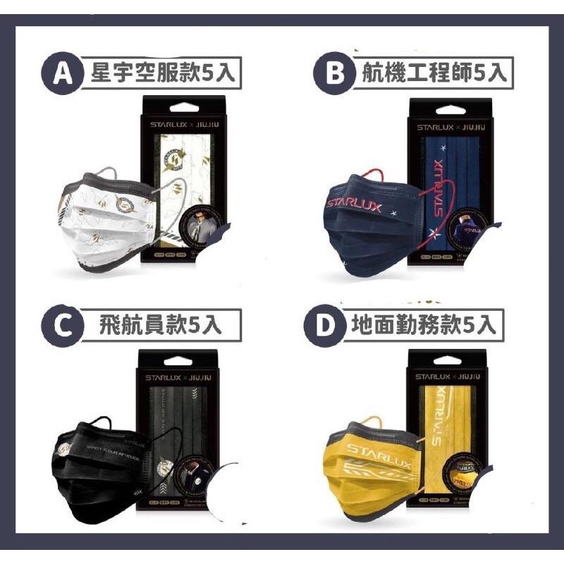 星宇航空   JIU JIU推4款  空服員 機師制服圖騰變質感口罩 外盒 星宇航機設計