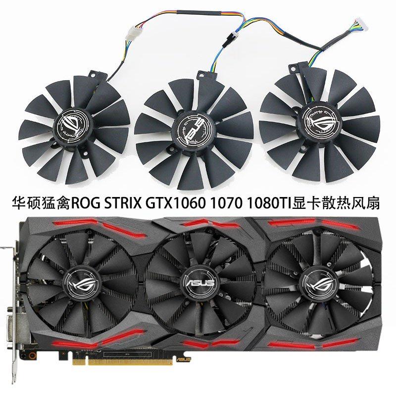 全新款散熱風扇-熱銷華碩猛禽ROG STRIX GTX1060 1070 1080TI顯卡散熱風扇T129215SU/M