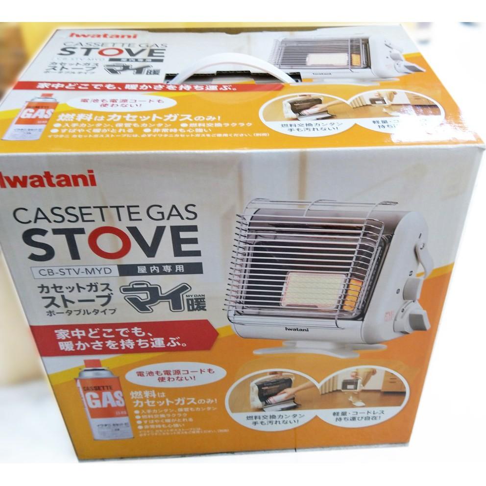 現貨 日本 岩谷 CB-STV-MYD 攜帶式 卡式瓦斯 暖爐 2段調溫 免插電 輕量 露營 防災 IWATANI