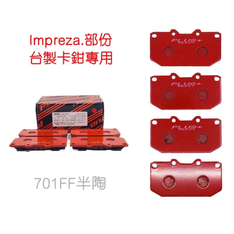 (PLUS+) 速霸陸Impreza四活塞/NISSAN GTR/台製改裝卡鉗 來令片
