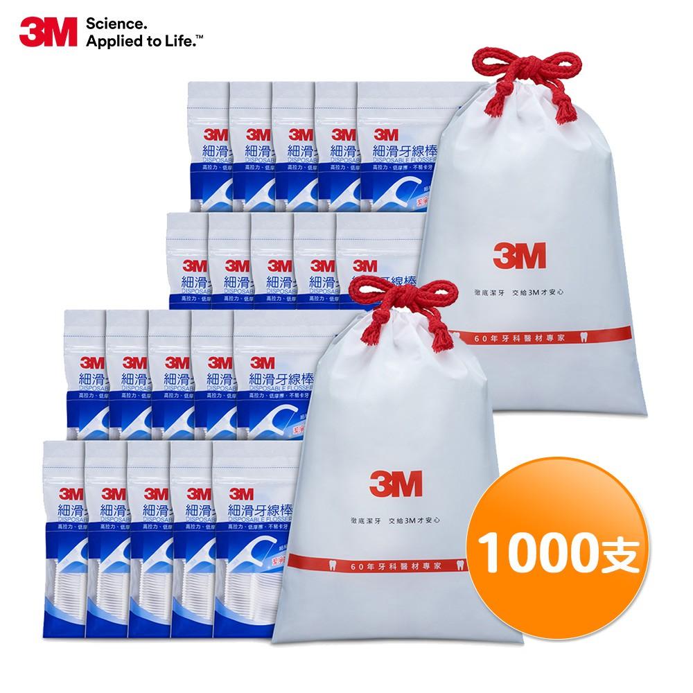 3M 細滑牙線棒散裝超值分享包 1000支入