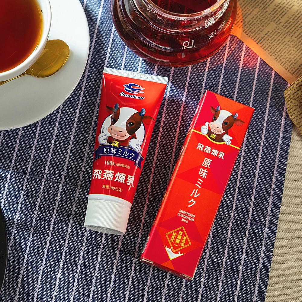 《飛燕安心食旗艦館》飛燕煉乳軟管裝 原味90gx6支