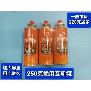 附發票~妙管家250克瓦斯罐(加大容量30克)通用瓦斯罐 250G 通用型 瓦斯罐 岩谷瓦斯爐 卡式瓦斯罐 大容量用卡久 臺中市