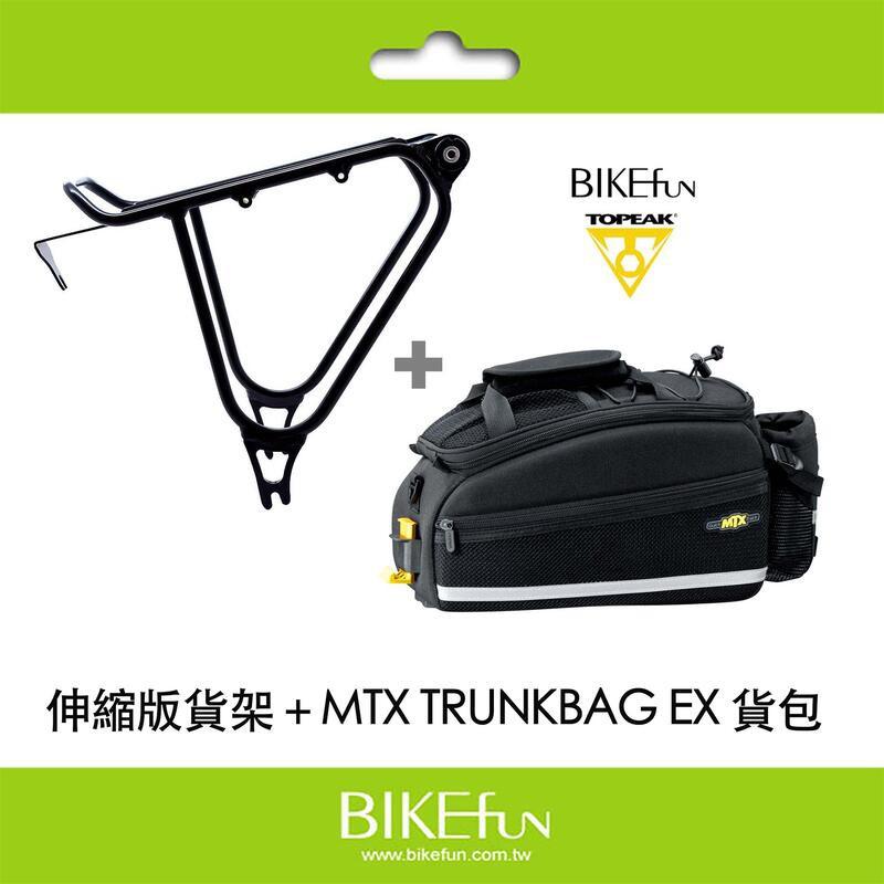 [brompton專用貨架組] BIKEfun伸縮貨架+TOPEAK後貨包 拜訪單車