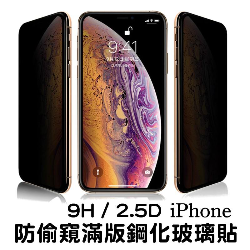 防偷窺 防窺 9H鋼化玻璃保護貼 iPhone SE/XR/XS/11 Pro Max/6S/7/8 Plus 玻璃貼