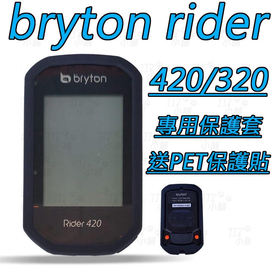 Bryton 320 420 保護套 買保護套送PET螢幕保護貼 果凍套 矽膠套 碼錶保護套 117小舖 碼表 馬表