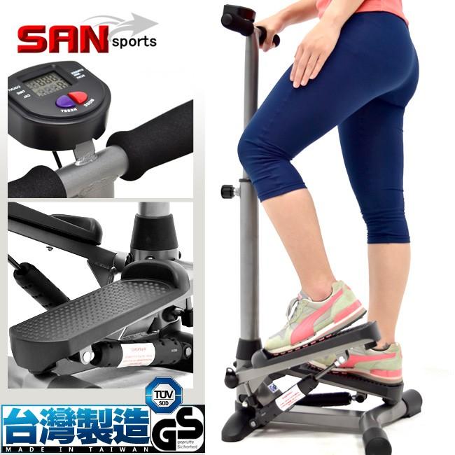 台灣製造!!安全扶手踏步機P248-S01C登山有氧美腿機運動用品健身器材推薦SAN SPORTS