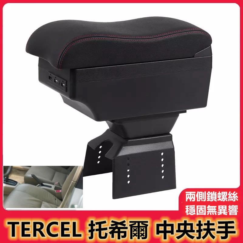 真皮 TOYOTA TERCEL托希爾 波浪款中央扶手 扶手箱 雙層USB車充 中央扶手 扶手箱 置物箱 置杯架 收納盒