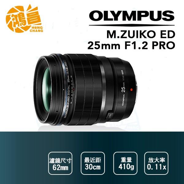 Olympus M.ZUIKO 25mm F1.2 ED PRO f/1.2 元佑公司貨【鴻昌】
