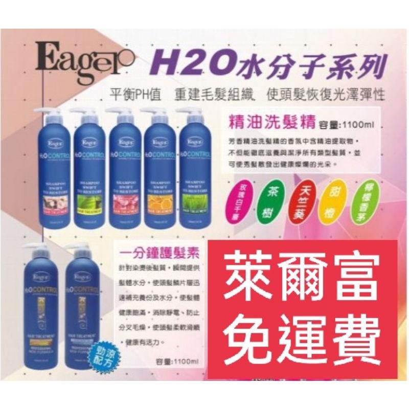渴望 精油洗髮精 H2O水分子系列 甜橙玫瑰白千層茶樹天竺葵檸檸香茅 一分鐘護髮素