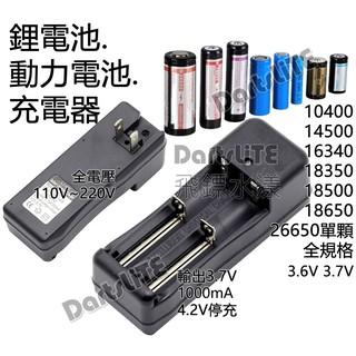 充電器18650雙充18500、18350全規格14500動力電池26650雙槽3.7V鋰電池4.2V110V-220V 高雄市