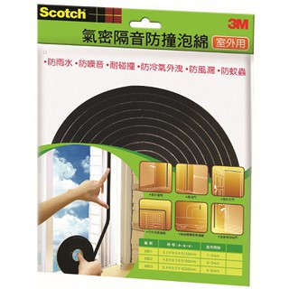 3M Scotch 室外用氣密隔音防撞泡棉 8801 臺中市