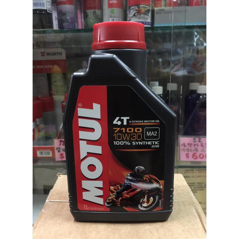 【阿齊】魔特 MOTUL 4T 7100 10W30 10w30 MA2 全合成 酯類 機車機油