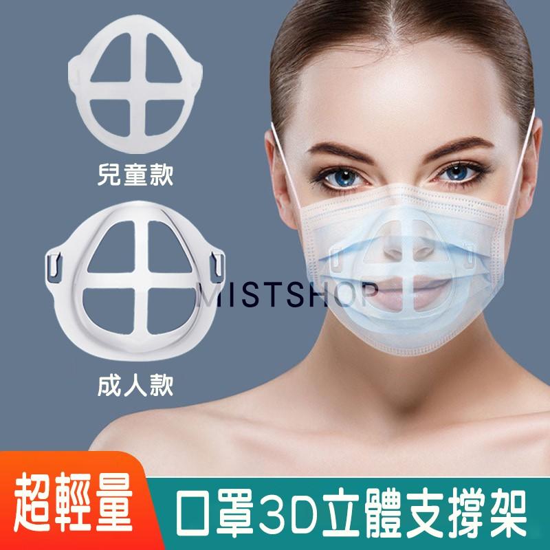🔹現貨🔹立體 3D 口罩 支撐架 兒童 幼幼 成人 口罩架 支架 支撐架 透氣 重複使用 醫療口罩 一次性口罩 使用