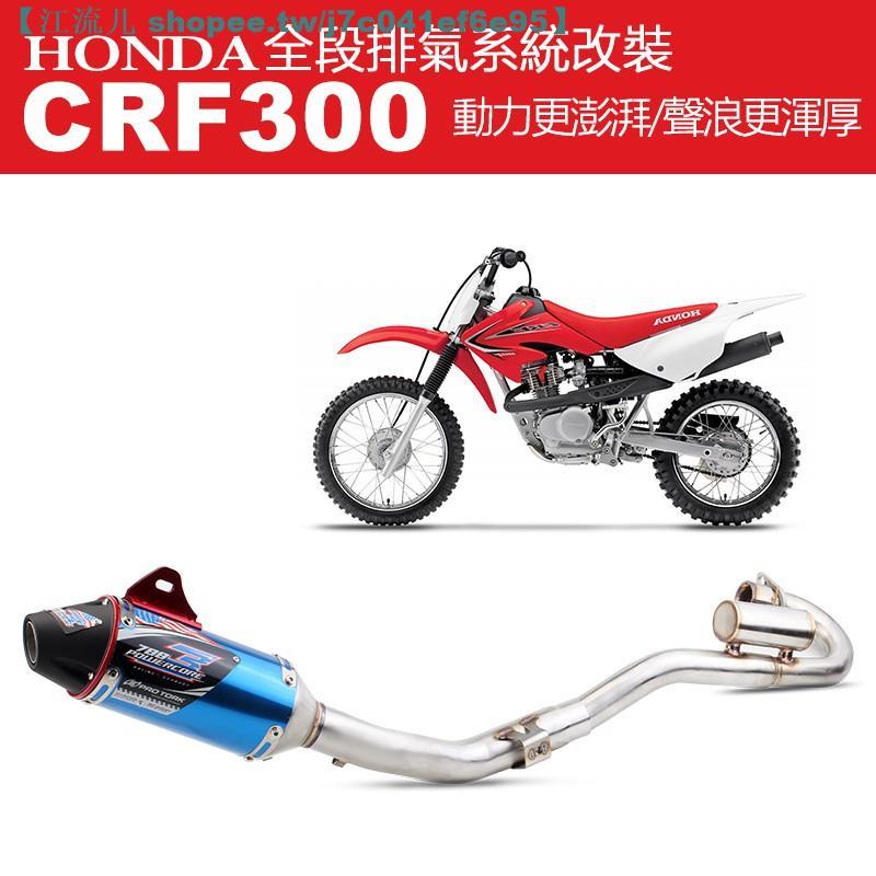 【江流兒】適合honda CRF150越野競技全段排氣管套裝
