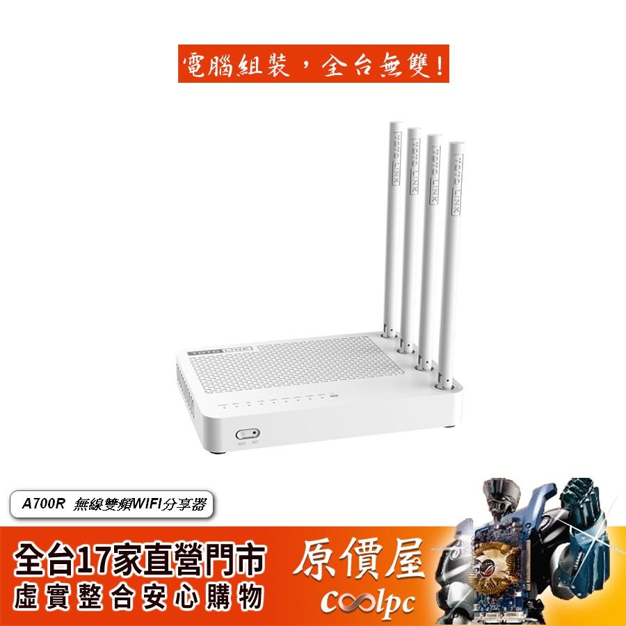 TOTOLINK吉翁 A700R【300+867M】AC雙頻/5dBi天線x4/MOD專用埠x1/三年保/分享器/原價屋