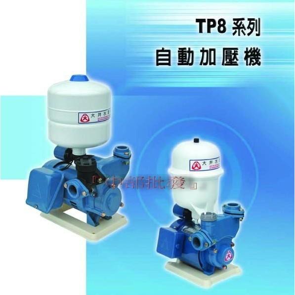 免運 大井泵浦 TP825PT 1/2HP 傳統式加壓機 抽水機 加壓馬達 全戶式加壓機 透天 增壓泵
