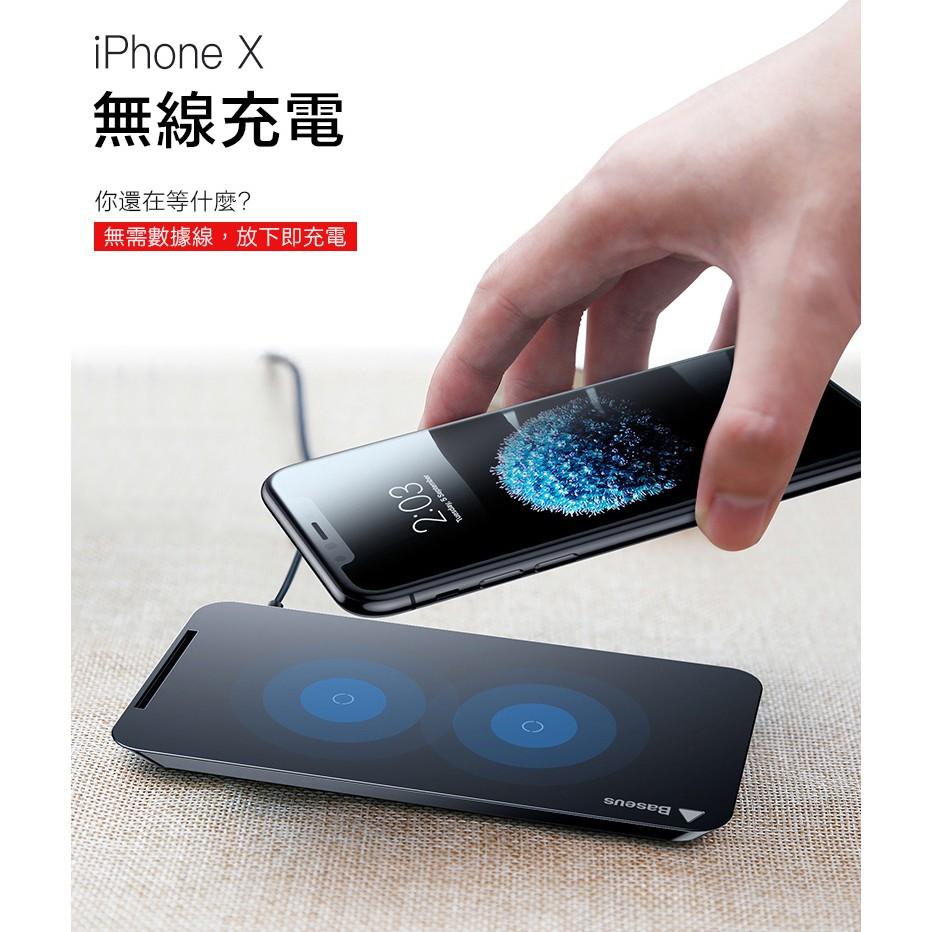 【原廠正品】Baseus 倍思 倍斯 無線充電 橫豎 雙線圈 無線充電盤 無線 充電 iPhone 三星