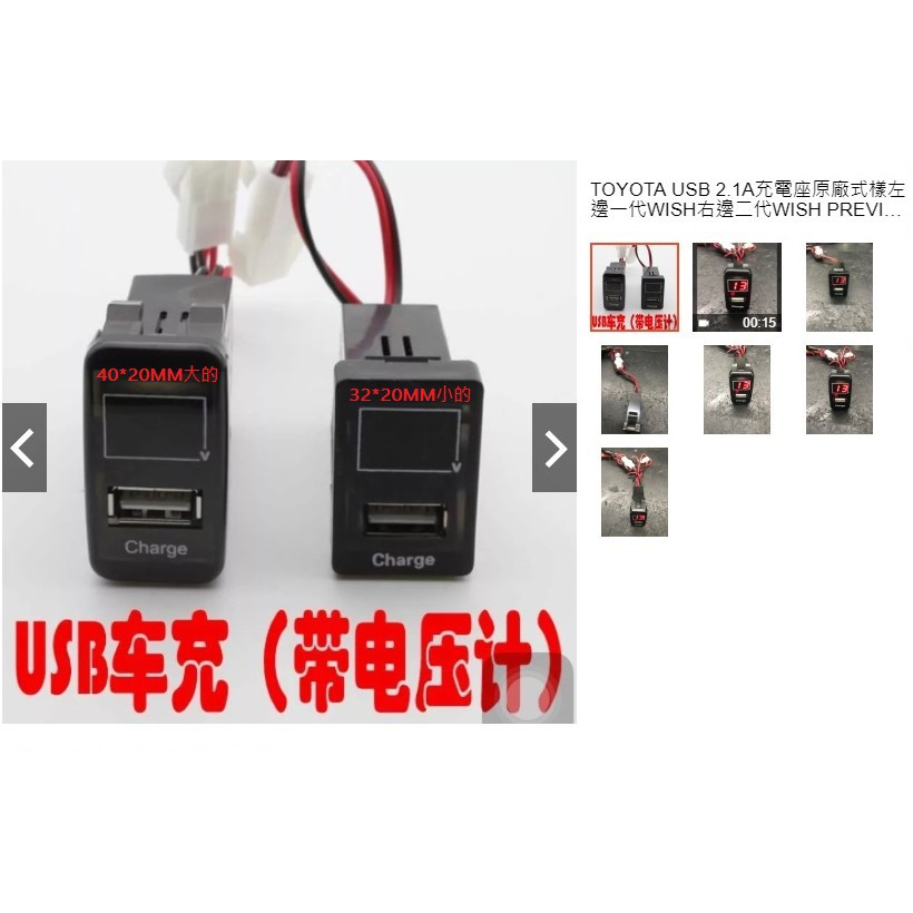 TOYOTA USB 2.1A 充電座 原廠式樣 左邊一代WISH 右邊二代WISH  PREVIA RAV4