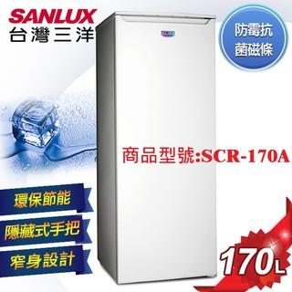【台灣三洋SANLUX】SANYO台灣三洋170公升直立式冷凍櫃SCR-170A 新北市