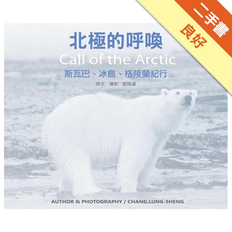 北極的呼喚:斯巴瓦 冰島 格陵蘭記行[二手書_良好]1210