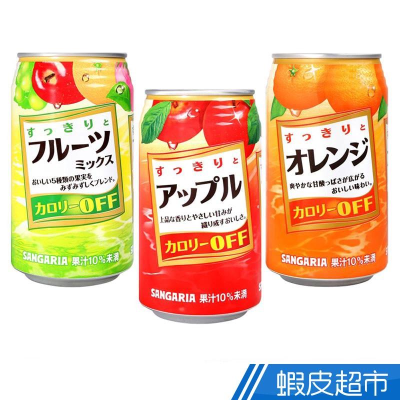 日本Sangaria 果樹園果汁飲料系列 綜合水果風味/橘子風味/蘋果風味 340ml 香甜水果系列 現貨 蝦皮直送
