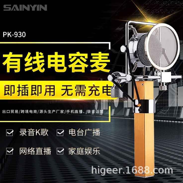 ❀℗♘廠家供應PK-930蜻蜓有線電容麥克風 電腦網絡k歌錄音游戲主播話筒