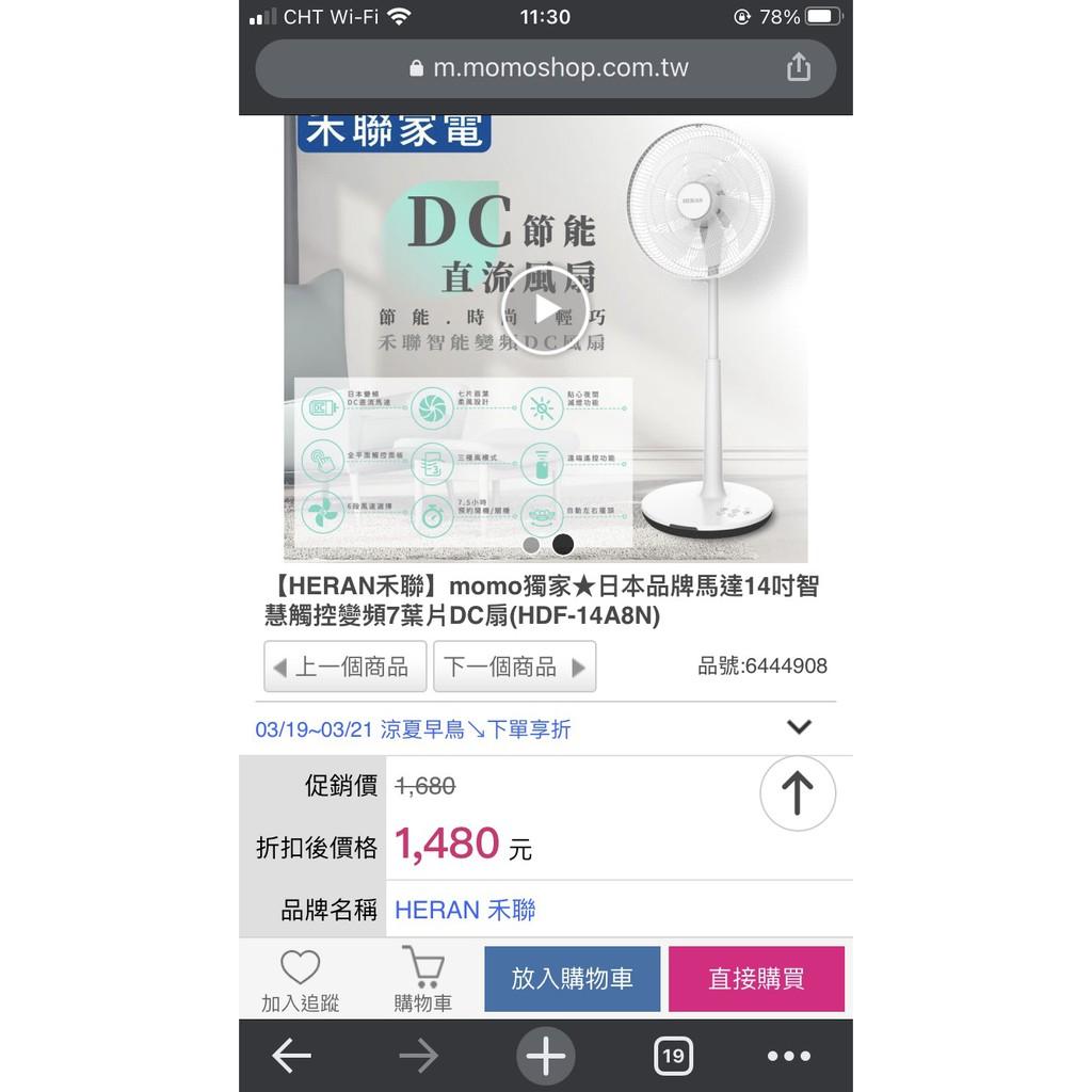 禾聯HDF-14CH010 14吋智能變頻DC風扇