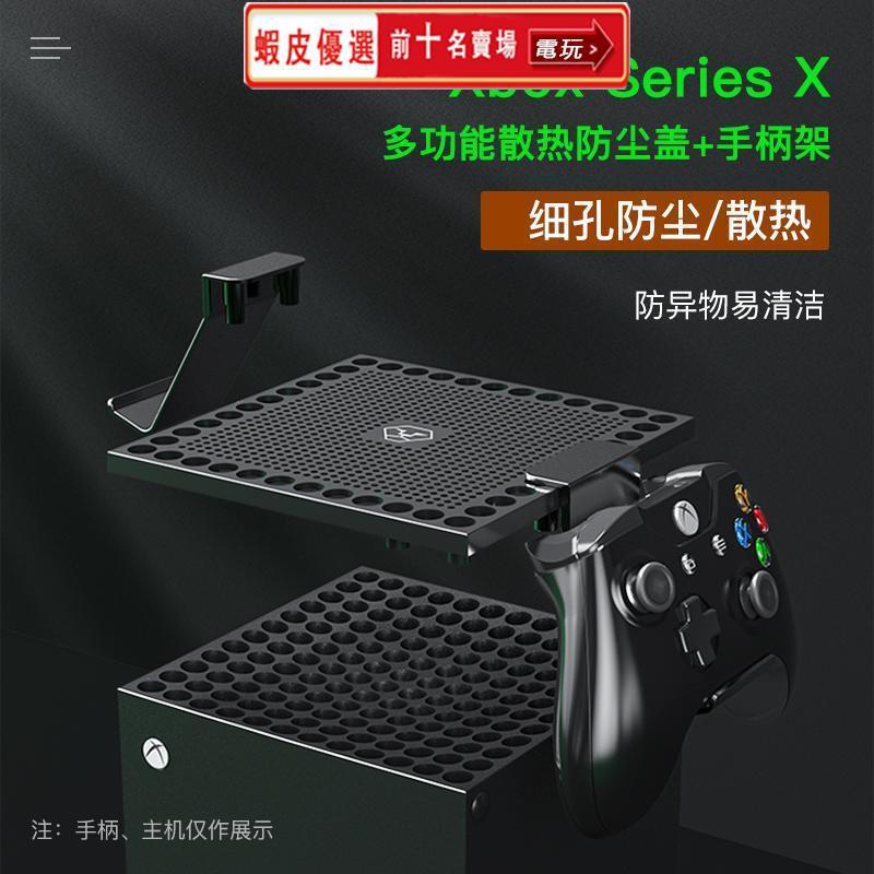 【台灣出貨】aolion澳加獅Xbox Series X主機防塵蓋手柄支架保護套罩周邊配件