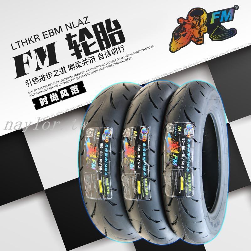 特惠#正品FM輪胎100 90 350 110 120 130 12寸半熱熔真空胎踏板電動車