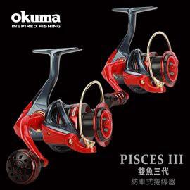 📌拼銷量📌猛哥釣具 來新莊一樣價 猛哥釣具OKUMA寶熊PISCESIII 雙魚三代-1000型紡車型捲線器 紡車捲線器
