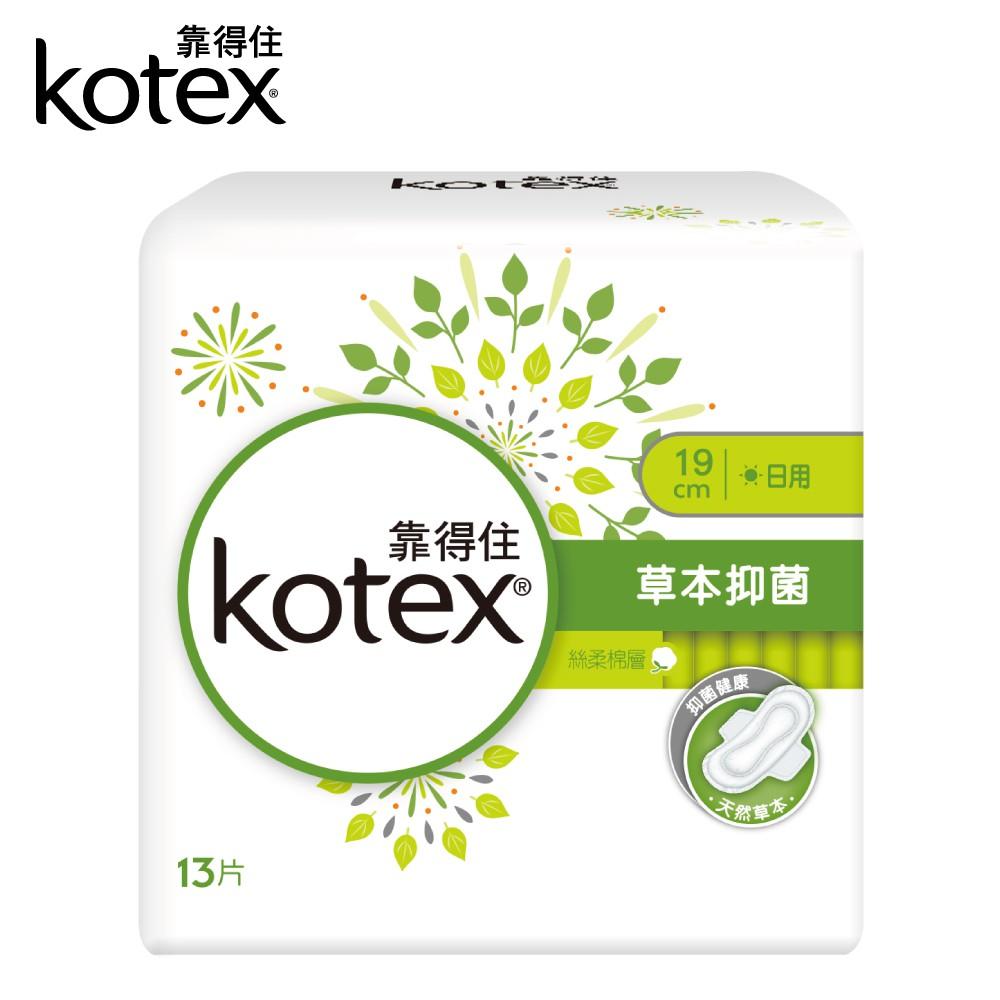 靠得住 草本抑菌衛生棉 日用量少19cm (13片X9包)