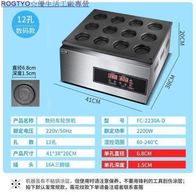 方の廚32孔雙頭數碼紅豆餅機器電熱商用臺灣車輪餅機多功能烤餅機