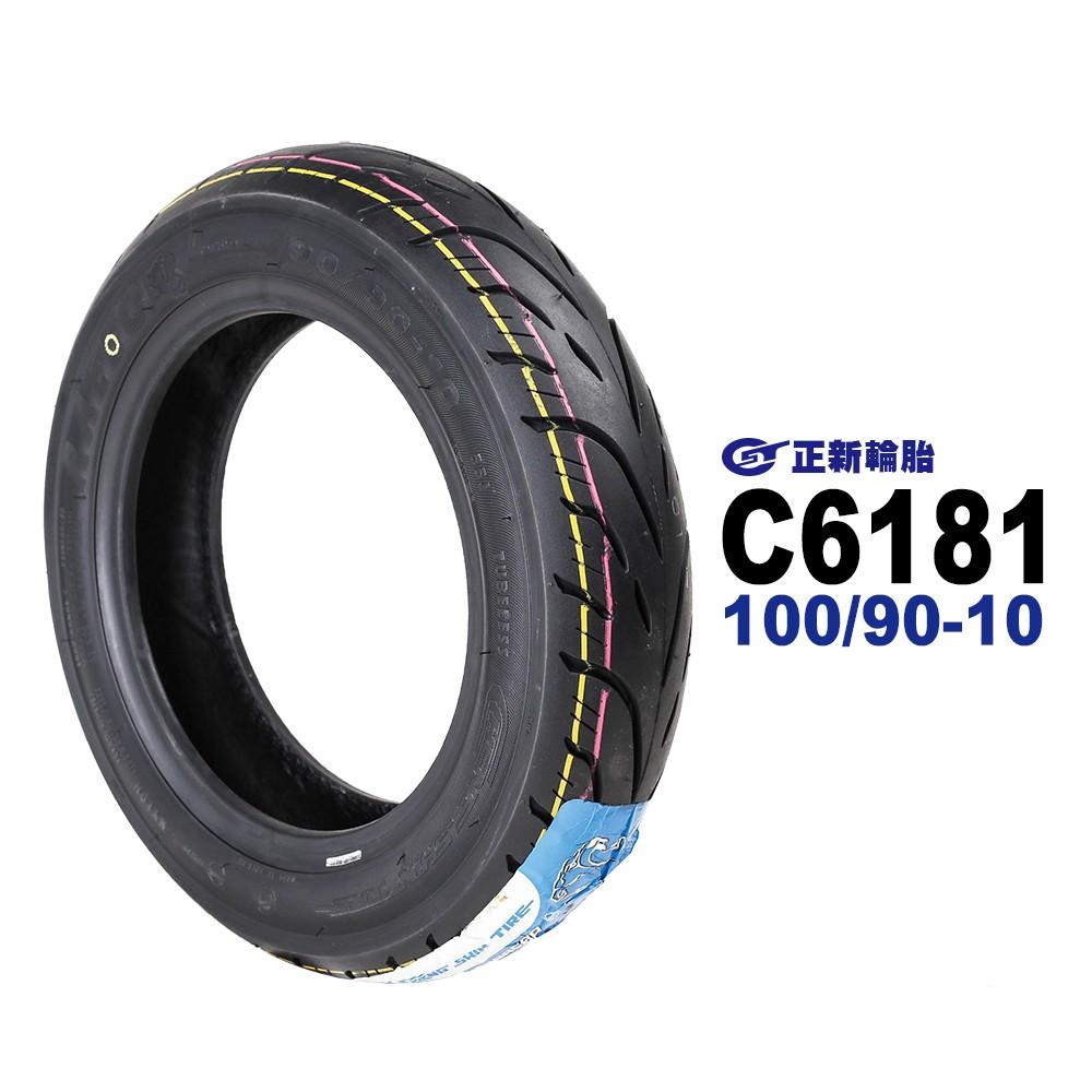 正新輪胎 REABO 銳豹 C6181 100/90-10