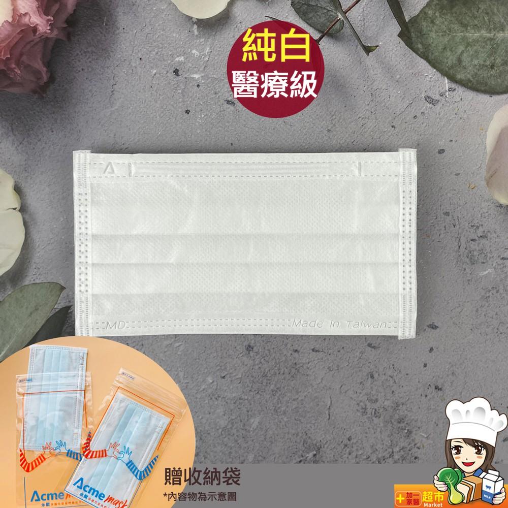 永猷 醫用口罩 白色口罩 成人平面口罩 無偶氮  台灣鋼印 三層 熔噴 買就送收納袋 天天出