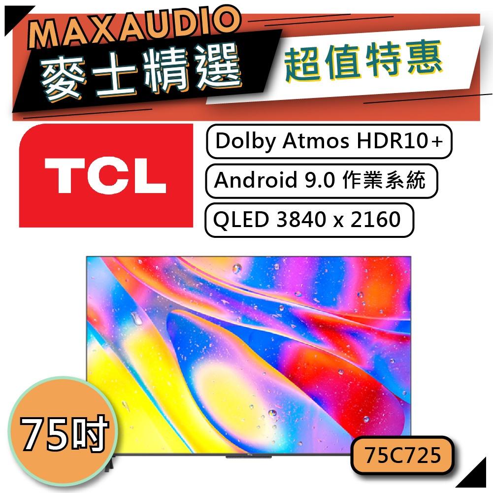 【可議價~】 TCL 75C725 | 4K電視 QLED電視 C725 | TCL電視 | 電視 |