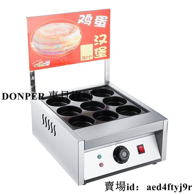 * 免運 思博詩電熱雞蛋漢堡機 商用漢堡爐九孔車輪餅機 肉蛋堡機 紅豆餅機器