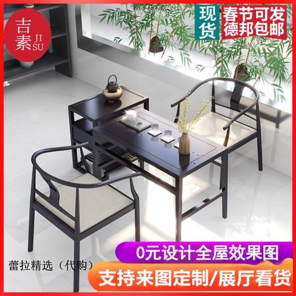 【現貨包郵】【現貨包郵】新中式茶桌椅組合禪意實木功夫小茶台家用陽台茶几會客辦公泡茶桌