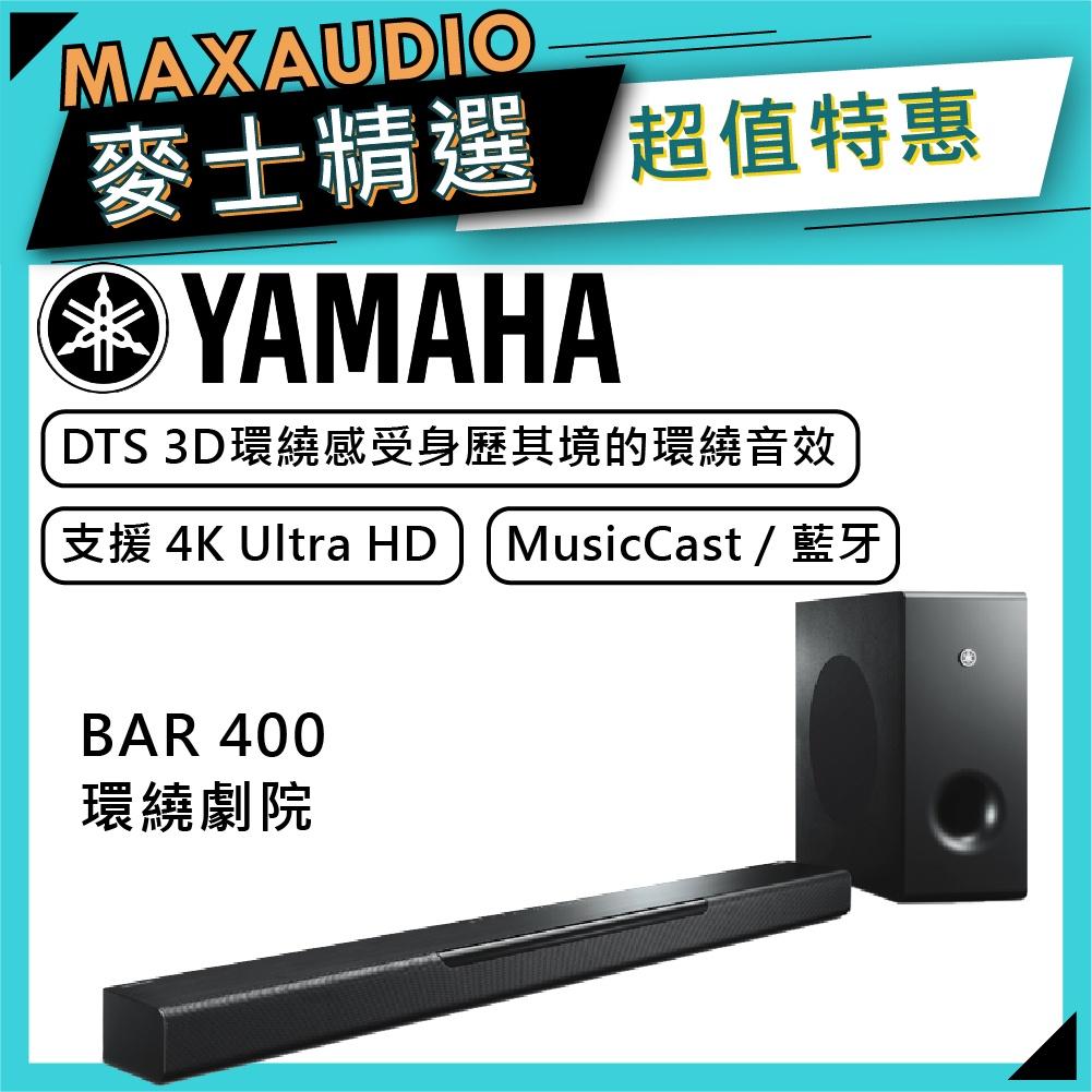 YAMAHA 山葉 BAR400|家庭劇院 Soundbar|聲霸【麥士音響】