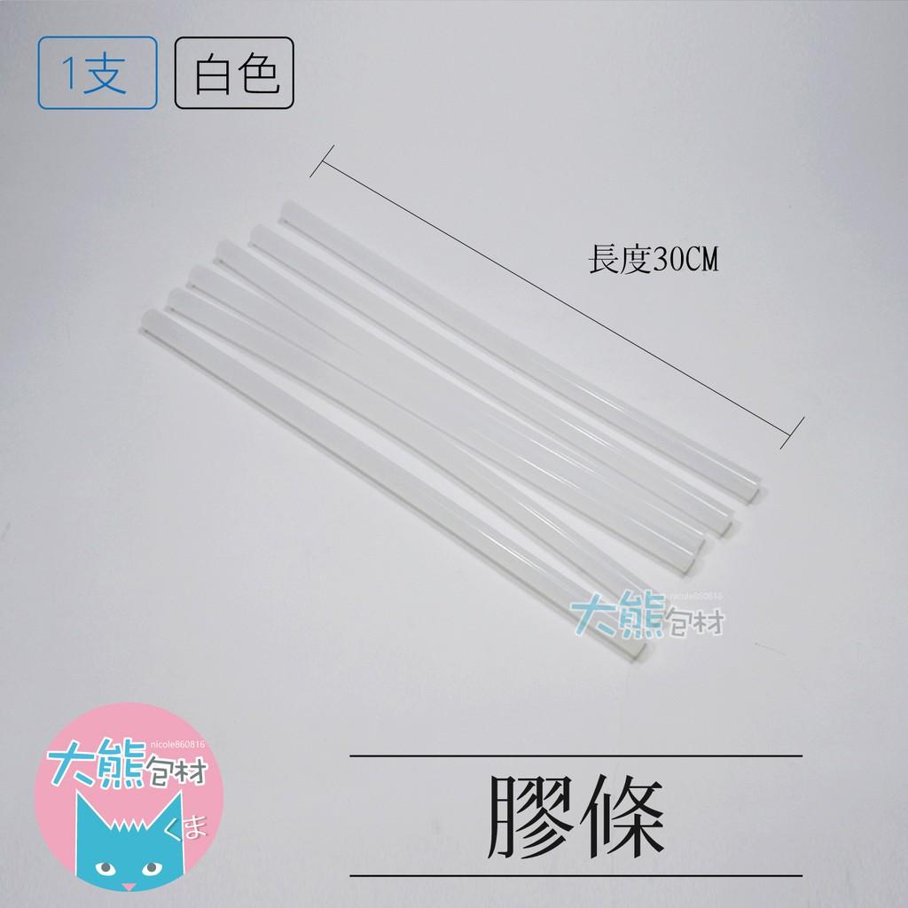 熱溶膠條(白膠) 11.2mmX30公分【大熊包材】