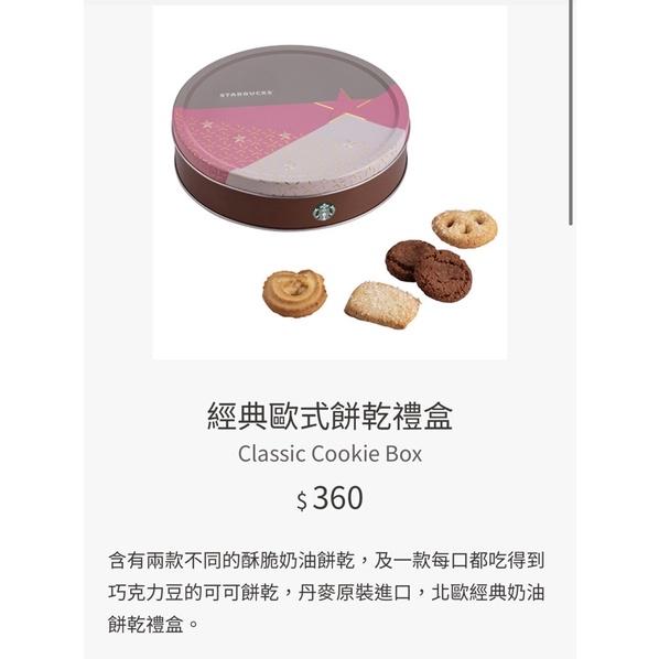 全新現貨【星巴克 Starbucks 經典歐式綜合餅乾禮盒】丹麥原裝進口 鐵盒餅乾 星巴克禮盒